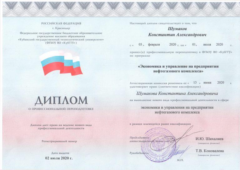 Шумаков ЭУНГ0001