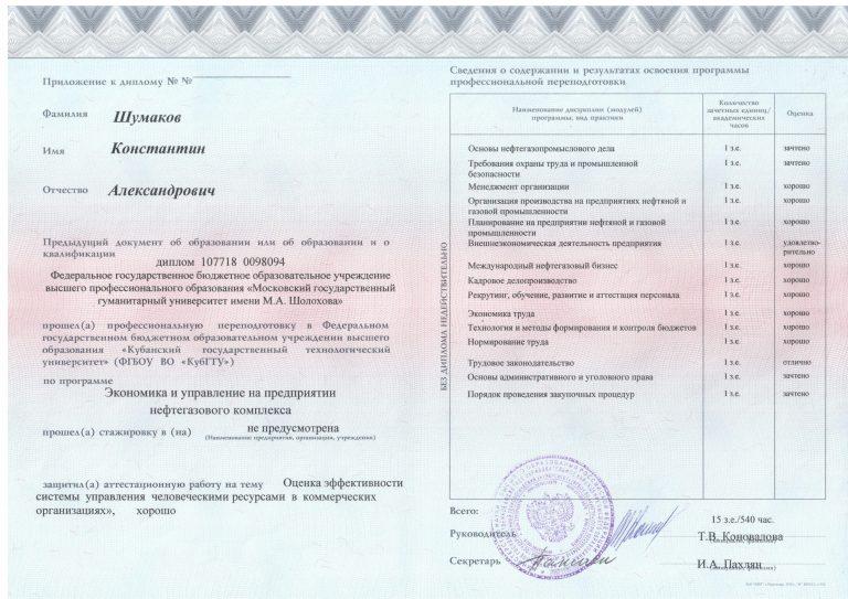Шумаков ЭУНГ0002 копия
